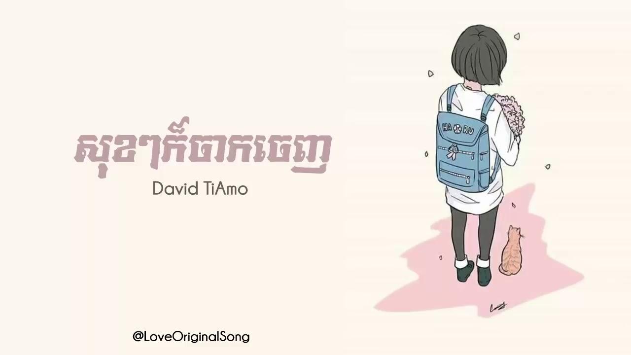 Download សុខៗក៏ចាកចេញ  (Official Audio) - By David TiAmo