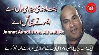 Qasida - Jannat Aundi Jirha Ali wall Ae - Sharafat Sher Ali Khan - 2018
