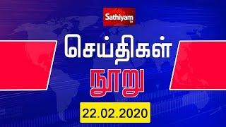 Non Stop 100 News   Top 100 News of the Day   Hundred News   செய்திகள் நூறு   22 Feb 2020   News 100