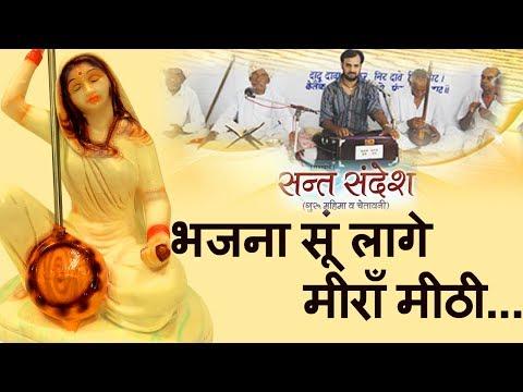 ✓ भजना सूं लागे  मीराँ मीठी ! Prakash Gandhi - 2015 -  Audio !  Chetavani Bhajan