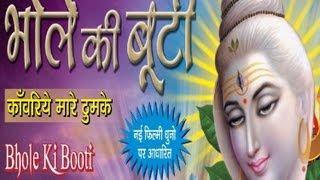 Bhangiya Ki Pichkari Kanwar Song By Sandeep Kapoor, Soniya I Bhole Ki Booti (Kanwariye Maare Thumke)