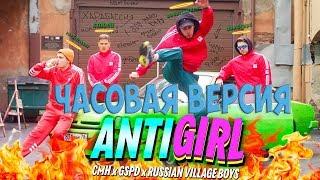 ЧАС CMH x GSPD x RUSSIAN VILLAGE BOYS - ANTI GIRL ЧАСОВАЯ ВЕРСИЯ