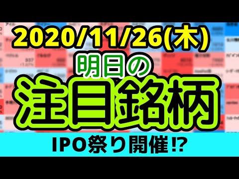【10分株ニュース】2020年11月26日(木)の注目銘柄