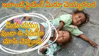 Bahubali 2 small children fighting in Telugu | 2018 |