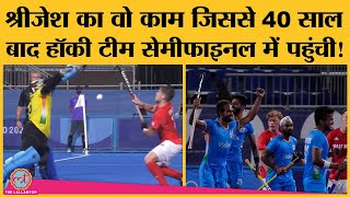 Download Indian Men's Hockey Team ने तो Tokyo 2020 Olympics में गदर ही काट दिया। Sreejesh । Team India