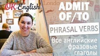 ADMIT - Английские фразовые глаголы   All English phrasal verbs