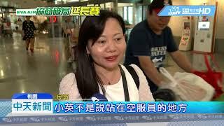 20190702中天新聞 工會、長榮二度協商 工會:組員想拿「三寶」復飛將除名