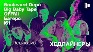 Премьера: клип Esquire на эксклюзивный сайфер Boulevard Depo, Big Baby Tape, i61, OFFMi и Батерса