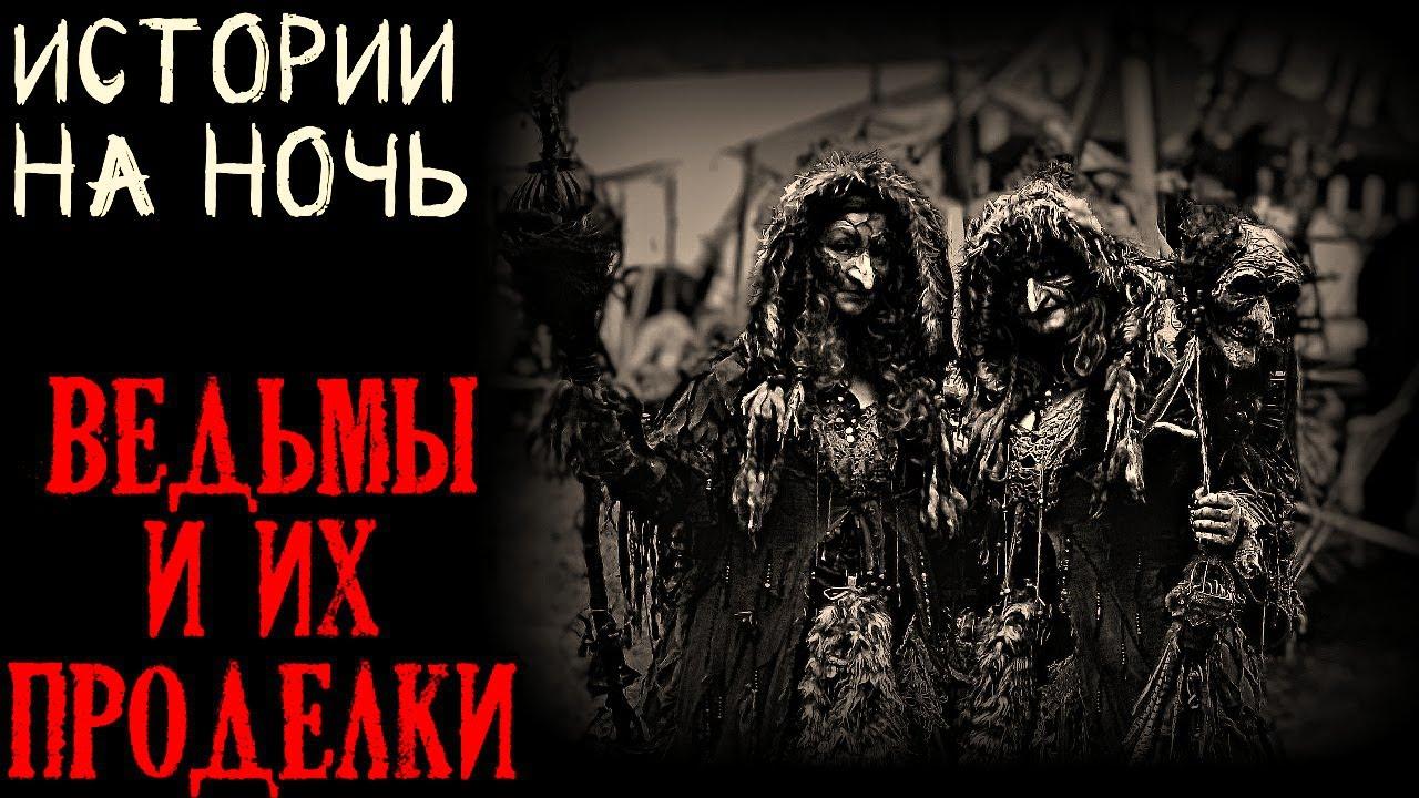 Истории на ночь (4в1): Ведьмы и их проделки