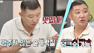 (이것이 불낙이지↗) 허재(Hur Jae), 보양식 덕에 2m 덩크슛 가능! 냉장고를 부탁해 236회