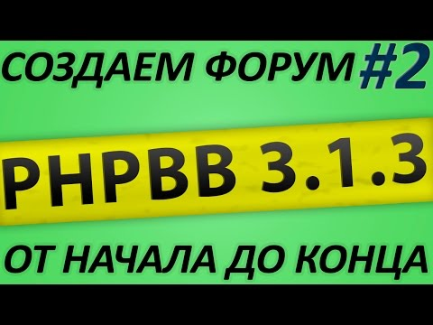 Делаем форум на движке phpBB 3.1.x. Настройка форумов, групп и прав. Часть 2
