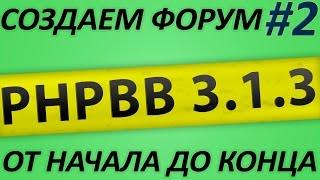 Робимо форум на движку phpBB 3.1.x. Налаштування форумів, груп і прав. Частина 2
