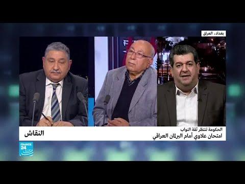 الحكومة تنتظر مصادقة النواب: امتحان علاوي أمام البرلمان العراقي  - نشر قبل 3 ساعة