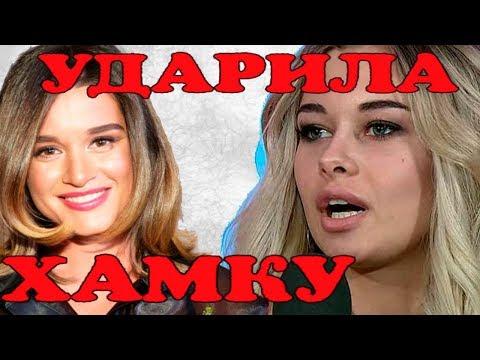 Ксения Бородина ударила участницу «Дома 2» за оскорбления! - Познавательные и прикольные видеоролики