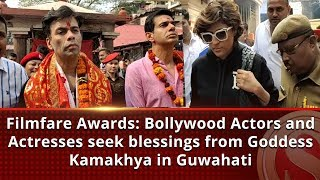 Filmfare Awards: Bollywood Actors and Actresses seek blessings from Goddess Kamakhya in Guwahati