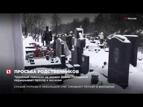 Москвичи пожаловались на мемориал внучки экс-владельца ЮКОСа