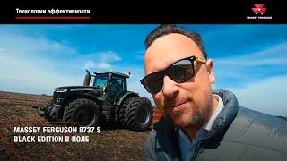 Massey Ferguson 8737 S Black Edition в поле