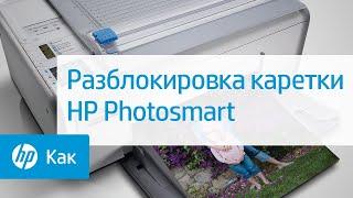 Разблокировка каретки HP Photosmart(Короткий видеоролик о разблокировке каретки в принтерах HP Photosmart C4200, C4300, C4400 и C4500 All-in-One., 2011-07-08T07:54:33.000Z)