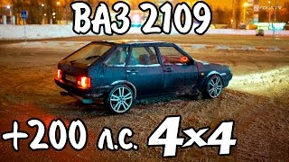 Полноприводный ВАЗ 2109 2.8 V6 с салоном от Бентли. Девятка 4x4