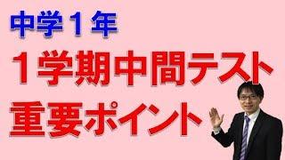 【宇都宮・塾・中学1年】 1学期中間テストの重要ポイントとは? コマキ進学塾 thumbnail