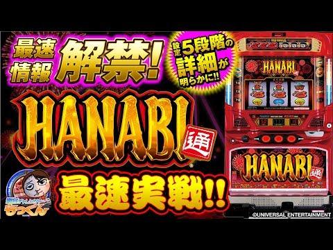 【新台最速解説!!】新台チャレンジャーもっくん【HANABI通】