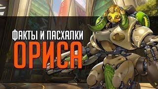 Overwatch ФИП Факты и пасхалки Ориса