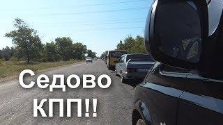 Вьезд в Седово ДНР через КПП-!! Заселяемся в номер.