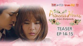 ตัวอย่าง Princess Hours รักวุ่นๆ เจ้าหญิงจอมจุ้น EP.14-15
