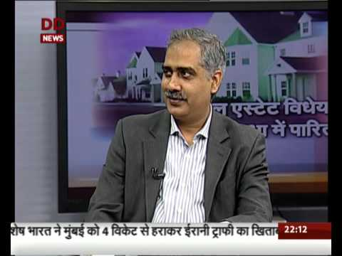 Special Programme on Real Estate Bill (Hindi)