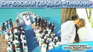 "БИРЮЗОВАЯ СВАДЬБА ""ТИФАНИ"" г. ХАРЬКОВ) WEDDING VIP LUXURY"