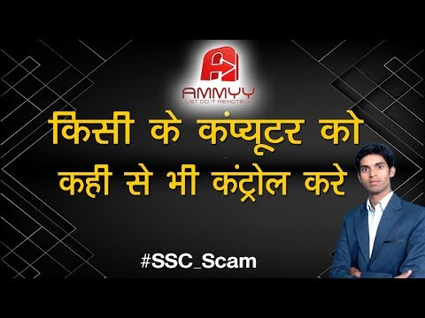 what-is-ammyy-admin-software-|-remote-desktop-connection-software-|-ssc-scam-case