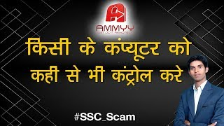 What is Ammyy Admin Software | Remote Desktop Connection Software | SSC Scam Case