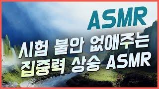 [공부 잘되는 음악] 시험 불안 없애주는 집중력 ASMR 강력추천 📚 STUDY MUSIC for Improving Concentration, Focus, Memory HD