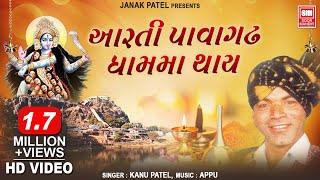 Aarti Pavagadh Dham Ma Thay : Garba Kanu Patel : Mahakali Maa Garba  : Soormandir