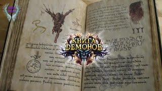 Книга демонов - Демонические занятия