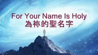 For Your Name Is Holy  為袮的聖名字   Paul Wilbur lyrics 【歌詞在下面↓】Worship Songs, Hymn 诗歌