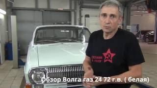 Обзор Волга газ 24 белая 72 г.в. 1 серия по имени Невеста #купитьволгугаз24 #реставрацияволгигаз24