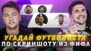 УГАДАЙ ФУТБОЛИСТА ПО СКРИНШОТУ ИЗ ФИФА | FINITO