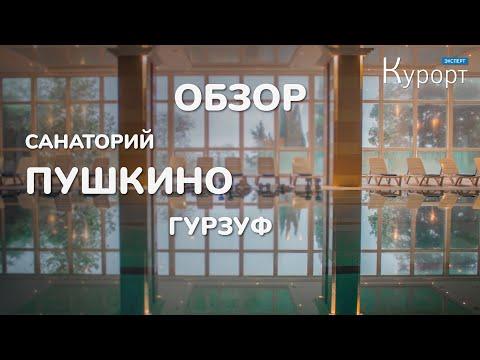 Обзор санатория Пушкино - Гурзуф, Крым