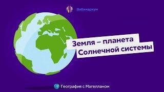 1 | Земля - планета Солнечной системы | Видеоуроки | ЕГЭ и ОГЭ по географии | Вебинариум