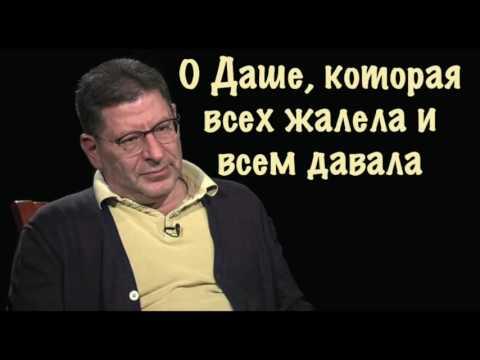 Михаил Лабковский о Даше, которая всех жалела и всем давала