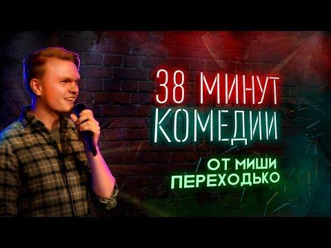 Миша Переходько — «38 минут комедии от Миши Переходько»   Сольный стендап-концерт 2019