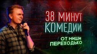 Миша Переходько — «38 минут комедии от Миши Переходько» | Сольный стендап-концерт 2019