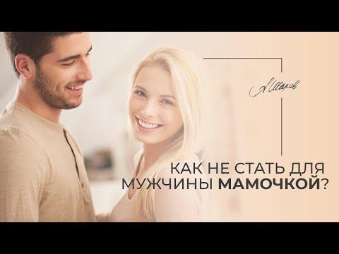 Как не стать для мужчины мамочкой? Совместный эфир Анны и Александра. Психология отношений.