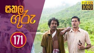 Sakala Guru | සකල ගුරු | Episode - 171 | 2020-10-20 | Rupavahini Teledrama @Sri Lanka Rupavahini Thumbnail