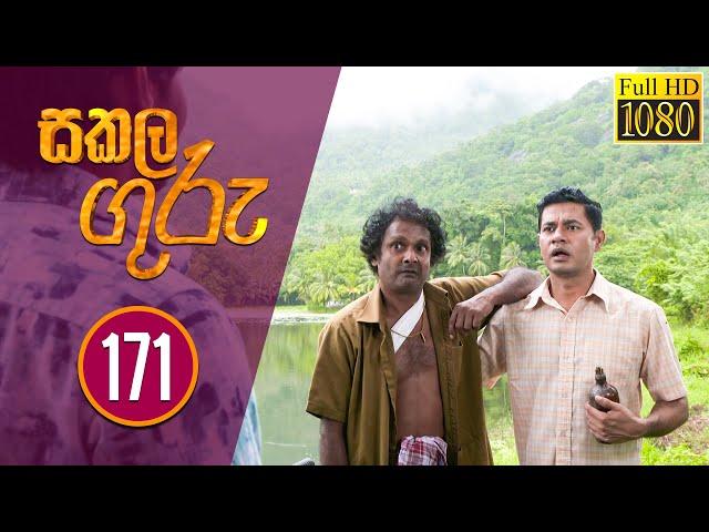 Sakala Guru   සකල ගුරු   Episode - 171   2020-10-20   Rupavahini Teledrama @Sri Lanka Rupavahini