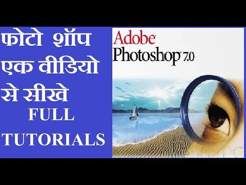 Adobe Photoshop 7.0 In Hindi Full Course - Tutorials