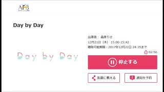 村上佳佑さん ラジオ出演部分 2017年12月21日放送 Day by Day.