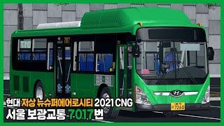 [OMSI2] 서울 보광교통 7017번 (Hyundai…
