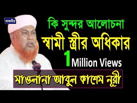 মাওলানা আবুল কাশেম নূরী | স্বামী স্ত্রী অধিকার | Mawlana Abul Kashem Nuri | Bangla waz | Azmir Rec